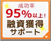 完全成果報酬で着手金0円 融資獲得サポート