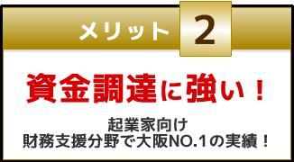 資金調達に強い 起業家向け財務支援分野で大阪NO.1の実績!